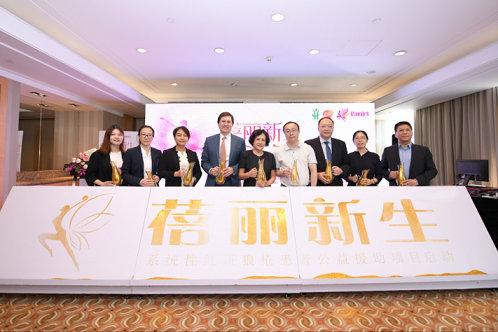 中国首个系统性红斑狼疮生物制剂患者援助项目启动