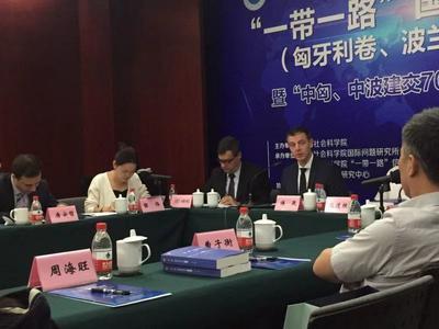 """""""一带一路""""国别研究报告(匈牙利卷、波兰卷)在上海发布,为政策制定提供专业知识保障"""