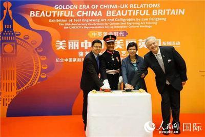 """美丽中国美丽英国—""""中英黄金时代""""中国艺术展举行"""