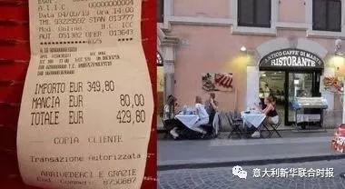 """罗马一餐厅:两盘意面430欧,被""""勒令停业""""只用5小时又""""开门"""""""