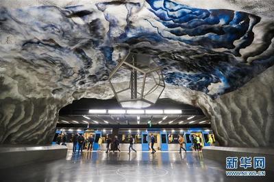 """走进""""地下艺术长廊"""" 瑞典斯德哥尔摩地铁"""