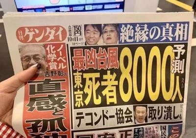 """今年最强台风""""海贝斯""""即将横扫日本,民众把超市货架都搬空了"""