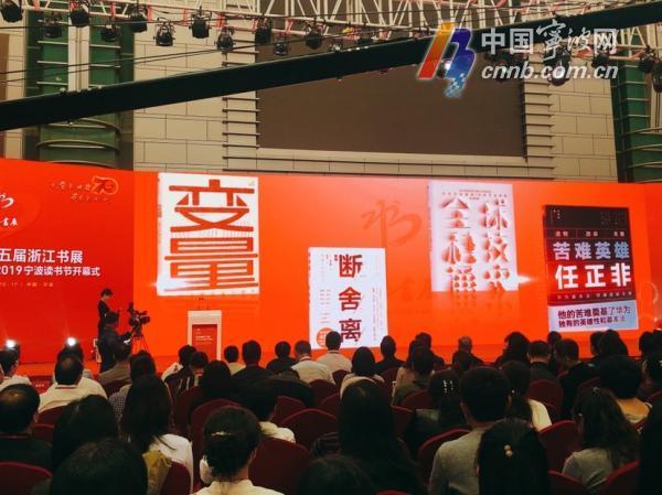 阅读盛宴!第五届浙江书展暨2019宁波读书节开幕