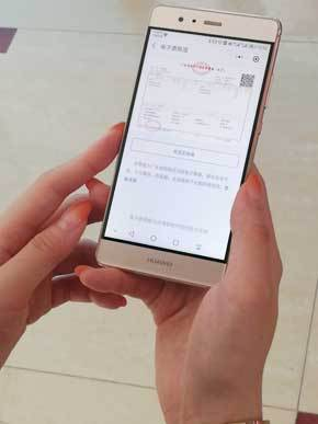 广州市妇女儿童医疗中心开出电子票据 开启广东电子票据之路