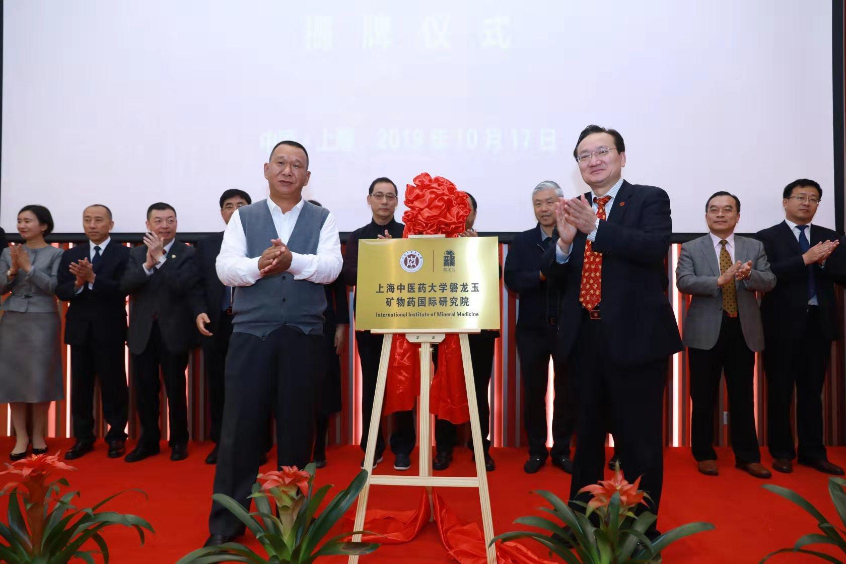 研发玉石矿物,全国首个矿物药国际研究院成立