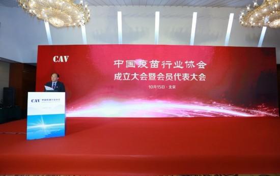 中国疫苗行业协会成立大会及会员大会在京隆重举行