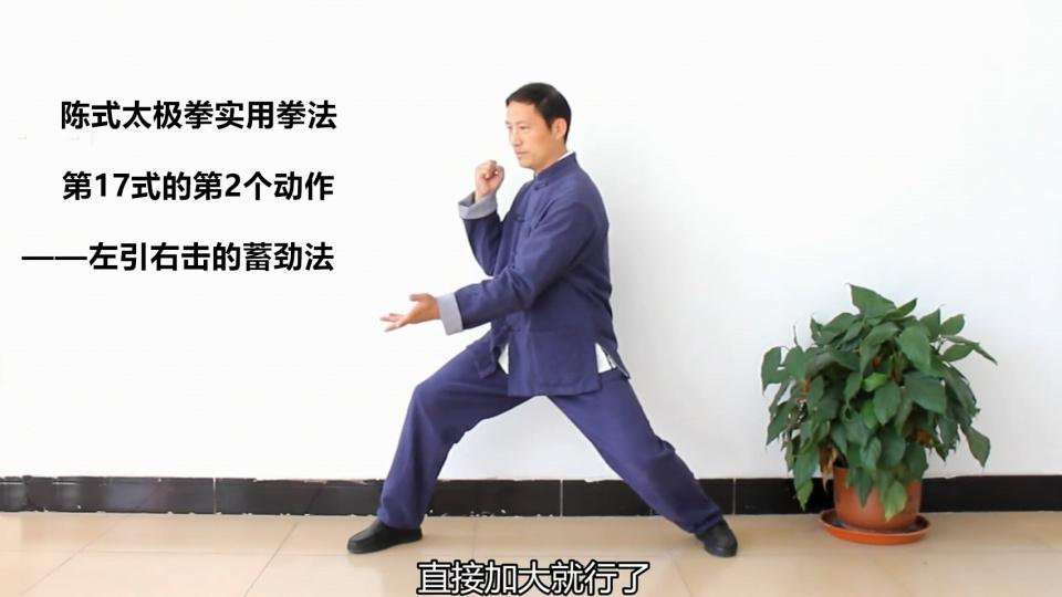 陈式太极拳实用拳法第17式的第2个动作——左引右击的蓄劲法