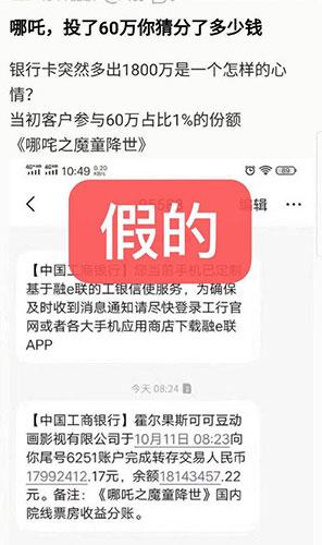 60万参投《哪吒》获利1800万?片方否认:假消息
