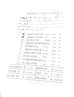 台州半山村有位神医?温州宁波甚至上海都有人包车去打针