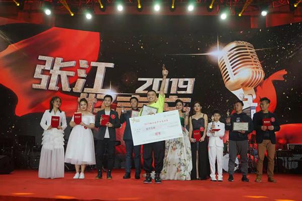 """张江好声音越唱越响 5000余人报名参赛 2019""""张江好声音""""决赛昨晚举行"""