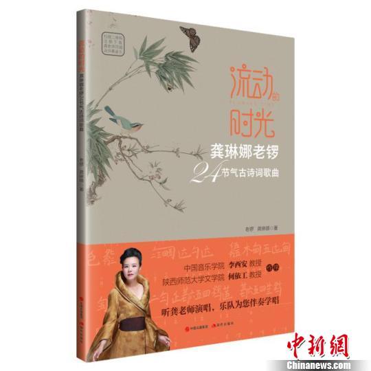 把24节气唱成歌 龚琳娜携手老锣带来中国音乐新体验
