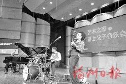 爵士父子三重奏音乐会奏响九日台