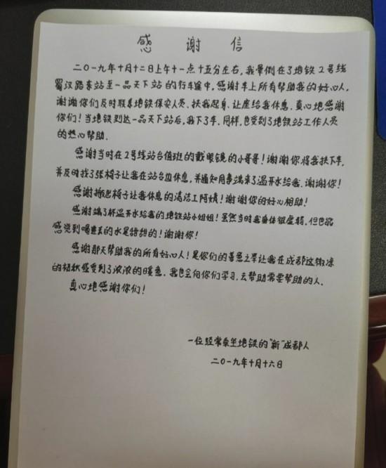 乘客成都地铁上晕倒获救后写感谢信:初秋浓浓暖意