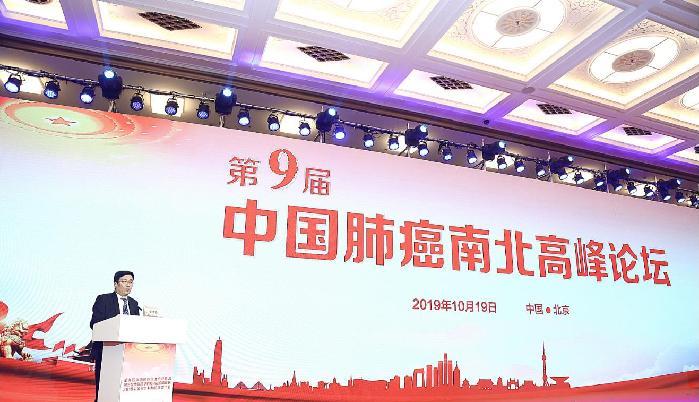第九届中国肺癌南北高峰论坛在京召开