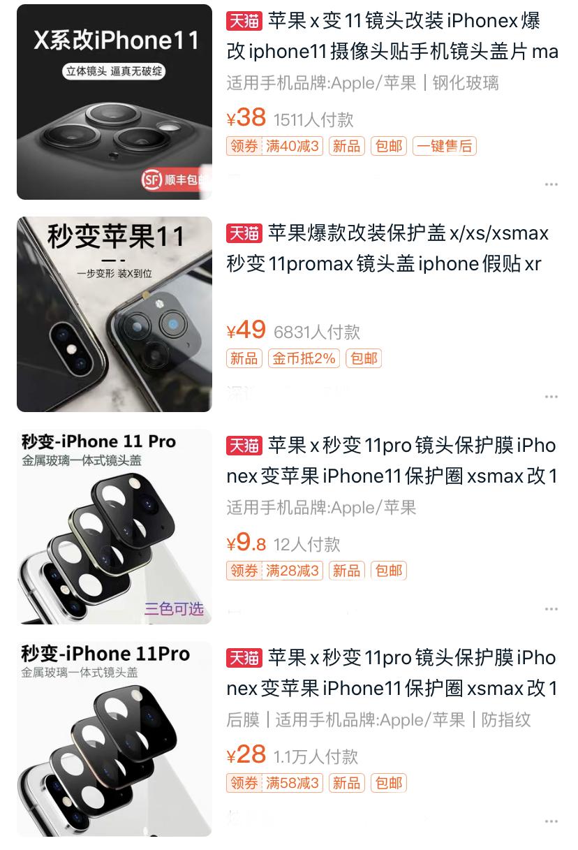 淘宝卖家又出骚造作,将旧iPhone改造成iPhone11?