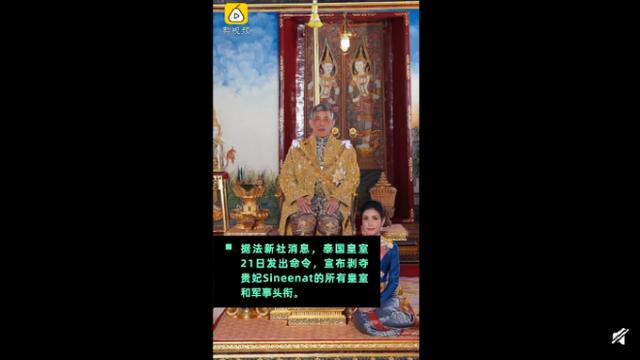 册封仅3个月泰国王妃被夺头衔 宫斗败了?