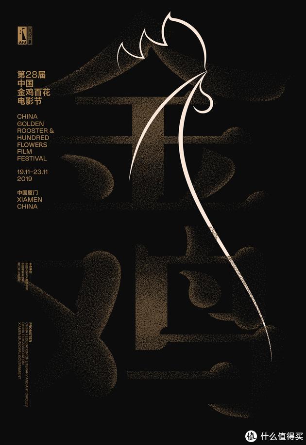 第32届金鸡奖提名出炉,《红海行动》《我不是药神》《流浪地球》等佳作竞争最佳影片