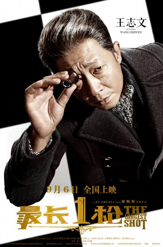 """《最长一枪》曝""""棋局""""版角色海报 王志文领衔""""戏骨天团""""全员入局"""