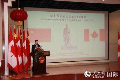 中国驻加使馆纪念白求恩逝世80周年
