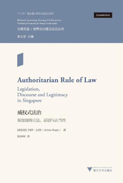 实行威权式法治的新加坡,如何建构自身的正当性?