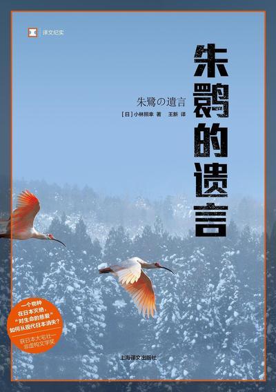当今日本各种野生动物保护活动,为什么始于灭绝的朱鹮?