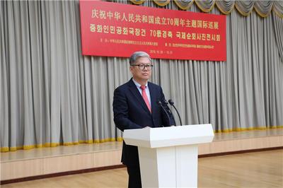 """""""庆祝中华人民共和国成立70周年图片展""""在朝鲜举行"""