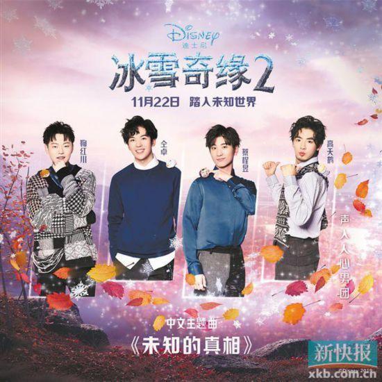 《冰雪奇缘2》推出中文主题曲《未知的真相》