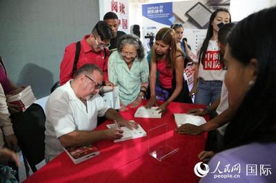 委内瑞拉国际图书节举行有关中国新书首发仪式