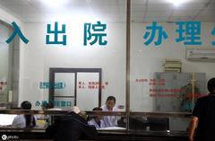 """""""中国大病救助工程""""开启,因病致贫、因病返贫不再有"""