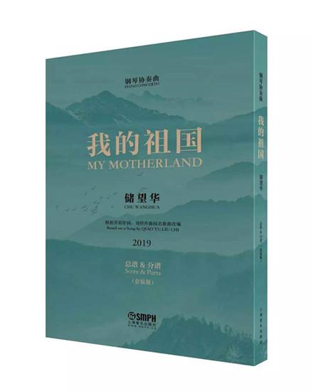 上海音乐出版社首部委约作品世界首演 钢琴协奏曲《我的祖国》奏响爱国之声