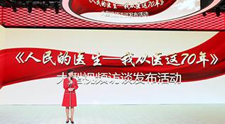 《人民的医生—我从医这70年》大型视频访谈发布活动在京举行