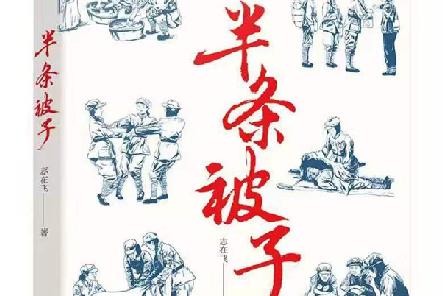 长征题材小说《半条被子》在湖南汝城首发
