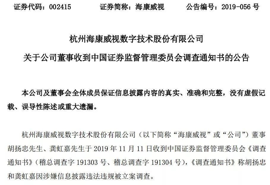 海康威视董事涉违规被调查 海威康视开盘下跌