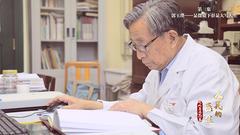 人民的医生——我从医这70年(第三集):郭玉璞——显微镜下彰显大写人生