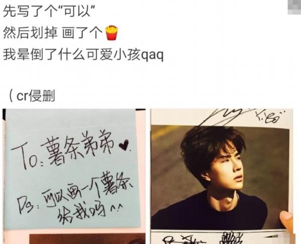 """王一博为粉丝签名并满足要求画了一个""""薯条"""""""