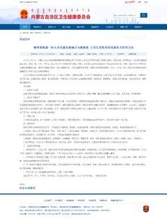 内蒙古锡林郭勒盟一病人在化德县被确诊为腺鼠疫