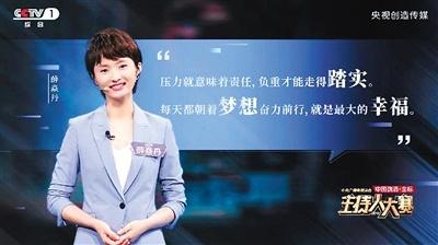 重庆主播登主持人大赛舞台:得到董卿康辉指点很有收获
