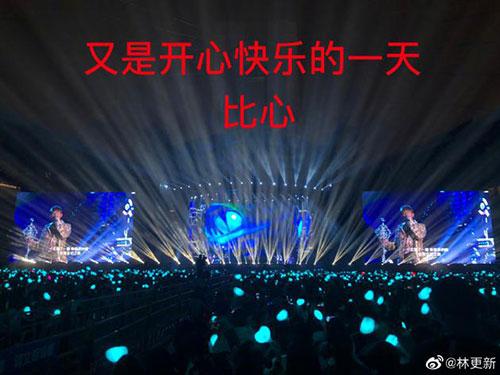 林更新现身演唱会追星成功 周杰伦:怎么天天是你?