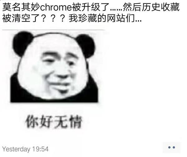 Chrome 浏览器耍流氓?我珍藏的网站不见了