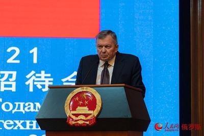 迎接2020-2021中俄科技创新年招待会在中国驻俄使馆举行