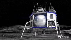 NASA选择SpaceX、蓝色起源等公司加入私人登月计划