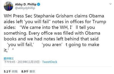 白宫秘书称奥巴马政府人员离任时留小纸条:你们会失败