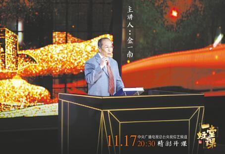 广电总台《一堂好课》首讲爱国情怀