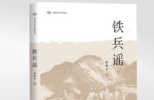 长篇小说《铁兵谣》出版发行