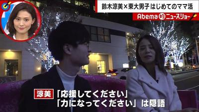 """日本时下流行的""""妈妈活""""是怎么回事儿"""