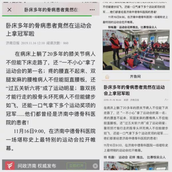 山东媒体记者热议康复运动会:运动会项目能否替代广场舞?