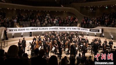 """汉堡易北爱乐""""为了四季""""音乐会提升公众气候意识"""
