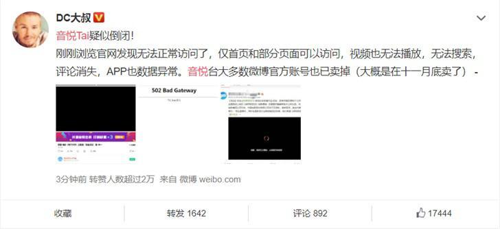音悦 Tai 疑似倒闭:官网视频无法播放、App 异常