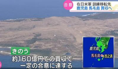 日媒揭日政府高价收购马毛岛内幕 美对日施压