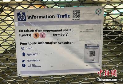 """法国全国大罢工持续 巴黎交通遭遇""""黑色星期五"""""""